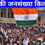 भारत की जनसंख्या कितनी है?