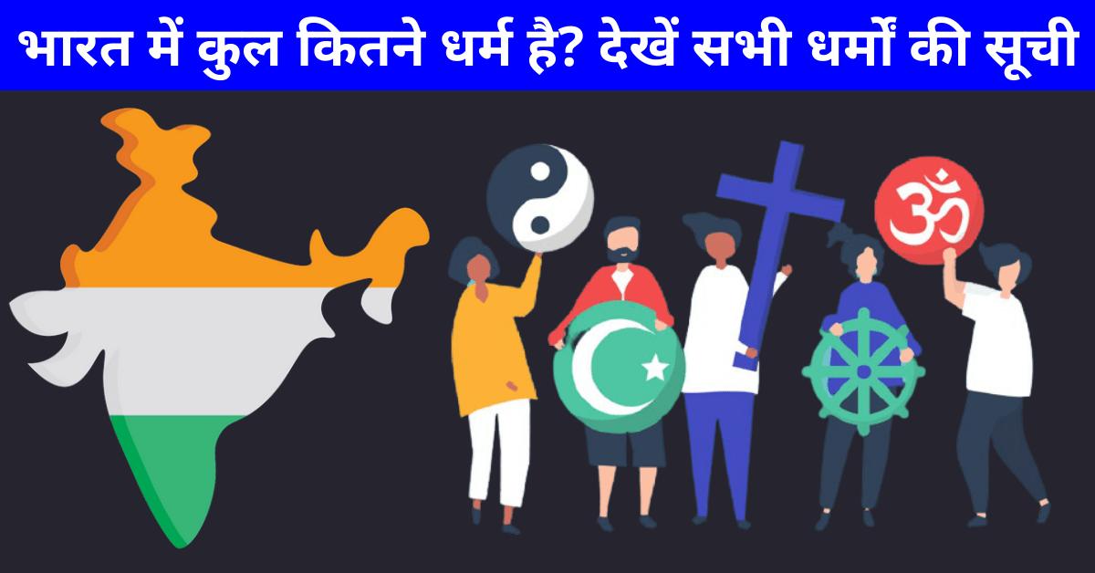 भारत में कुल कितने धर्म है?