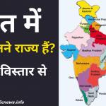 Bharat Me Kul Kitne Rajya Hai