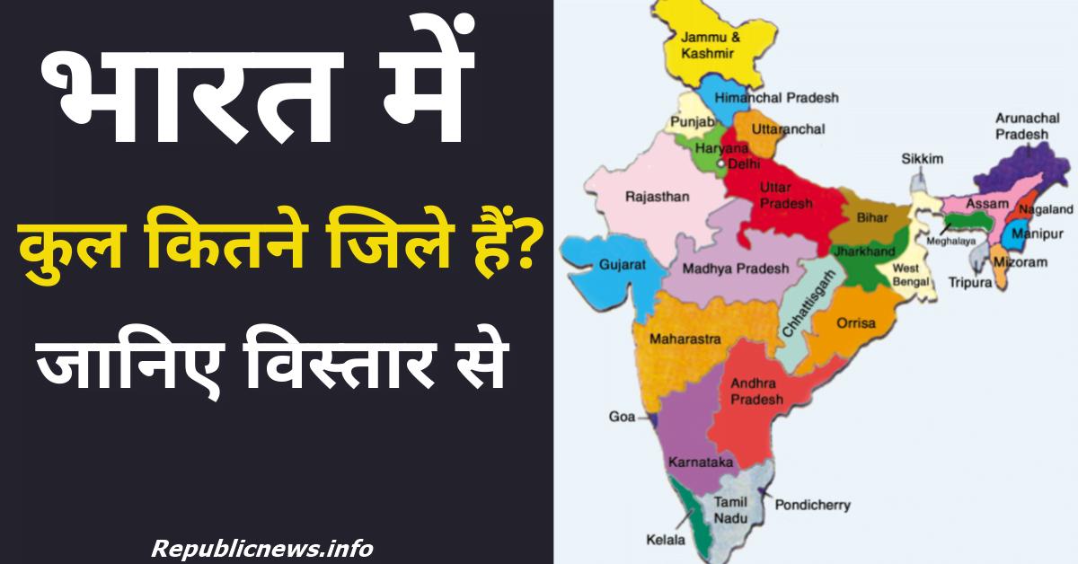 Bharat Mein Kul Kitne Jile Hain