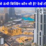 दुनिया की सबसे ऊंची बिल्डिंग कौन सी है?