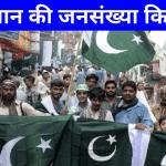 Pakistan Ki Jansankhya Kitni Hai