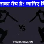 आज किसका मैच है   Aaj Kiska Match Hai