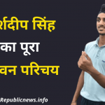 अर्शदीप सिंह का जीवन परिचय | Arshdeep Singh Biography in Hindi