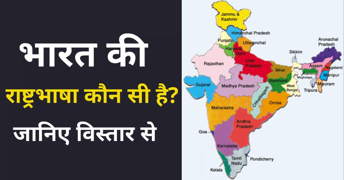 भारत की राष्ट्रभाषा कौन सी है?