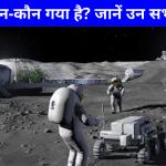 चांद पर कौन-कौन गया है - Chand Par Kon-Kon Gaya Hai
