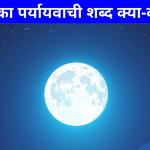 चंद्रमा का पर्यायवाची शब्द | Chandrama Ka Paryayvachi Shabd
