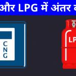 CNG और LPG में अंतर क्या-क्या है?