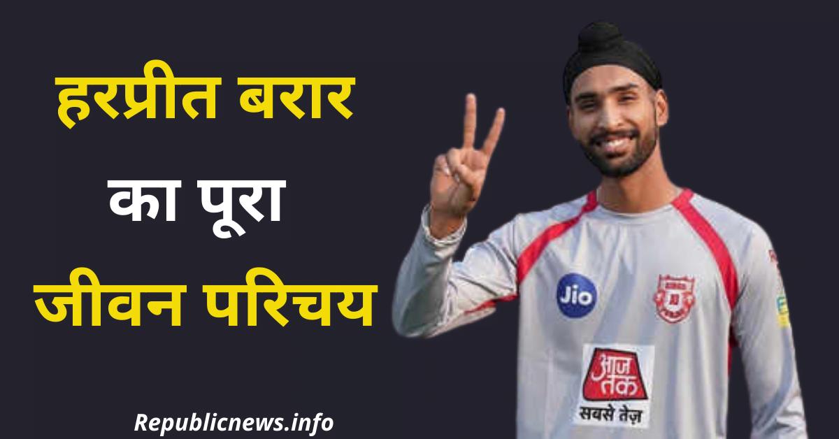 क्रिकेटर हरप्रीत बरार का जीवन परिचय | Harpreet Brar Biography in Hindi