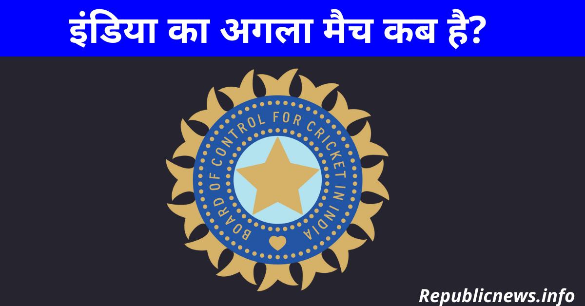 इंडिया का अगला मैच कब है?