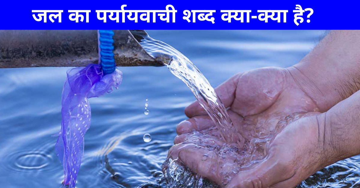 जल का पर्यायवाची शब्द | Jal Ka Paryayvachi Shabd