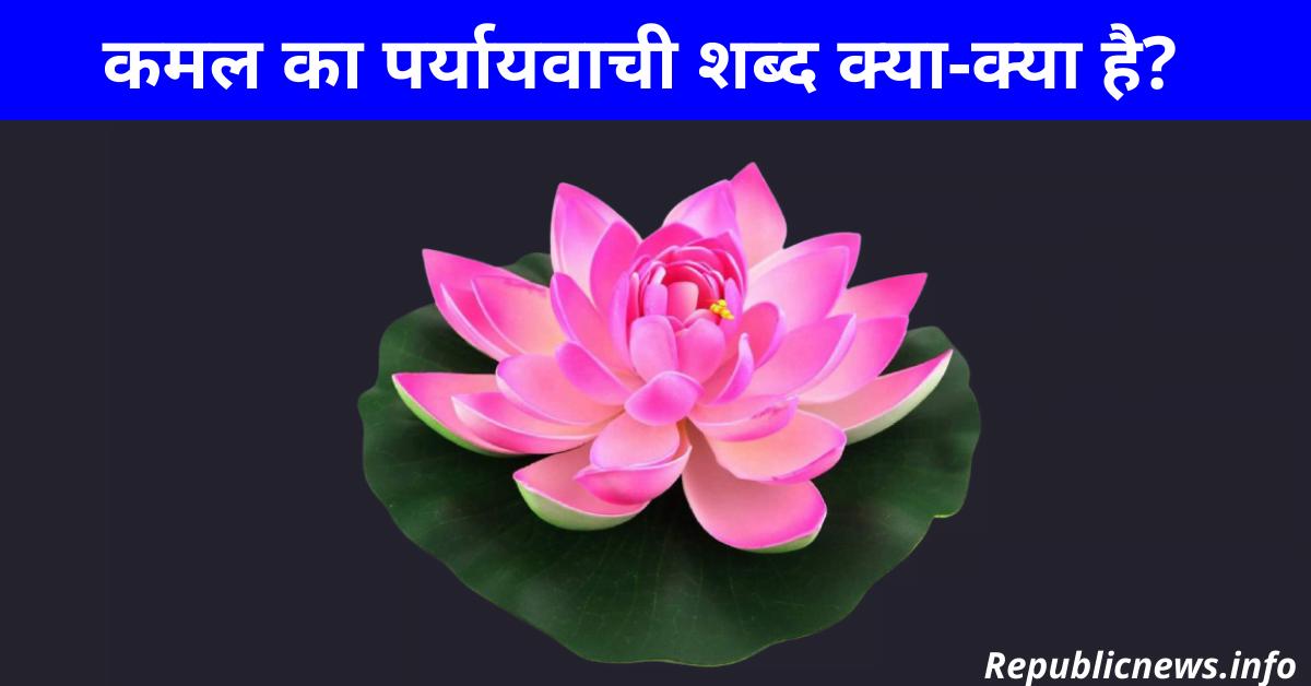 कमल का पर्यायवाची शब्द   Kamal Ka Paryayvachi Shabd