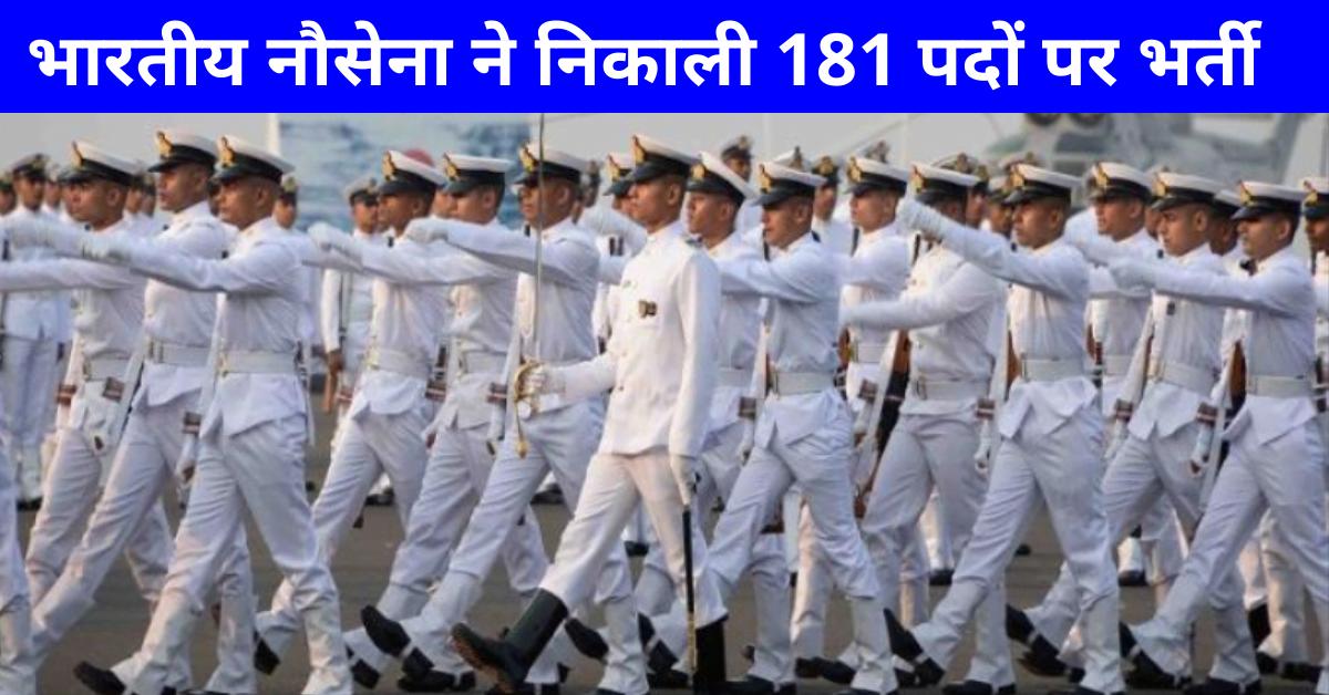 Navy SSCO Recruitment