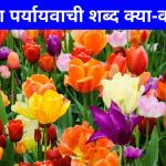 फूल का पर्यायवाची शब्द | Phool Ka Paryayvachi Shabd