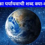 पृथ्वी का पर्यायवाची शब्द | Prithvi Ka Paryayvachi Shabd