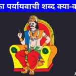 राजा का पर्यायवाची शब्द | Raja Ka Paryayvachi Shabd