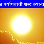 सूर्य का पर्यायवाची शब्द   Surya Ka Paryayvachi Shabd