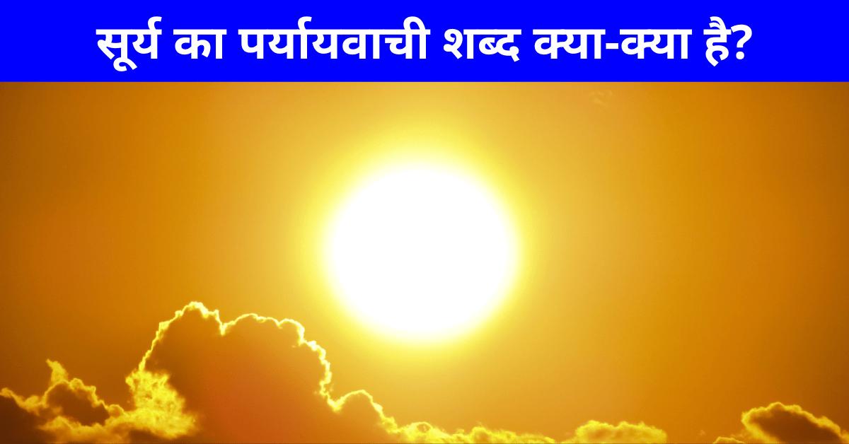 सूर्य का पर्यायवाची शब्द | Surya Ka Paryayvachi Shabd