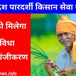 पारदर्शी किसान सेवा योजना | Pardarshi Kisan Seva Yojana Registration