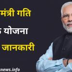 प्रधानमंत्री गति शक्ति योजना क्या है | PM Gati Shakti Yojana in Hindi