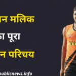 उमरान मलिक का जीवन परिचय | Umran Malik Biography in Hindi